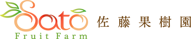 佐藤果樹園|岡山浅口の白桃と手作り加工品